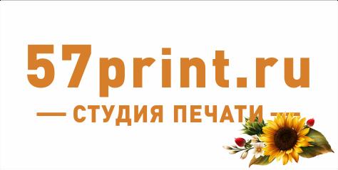 типография 57принт